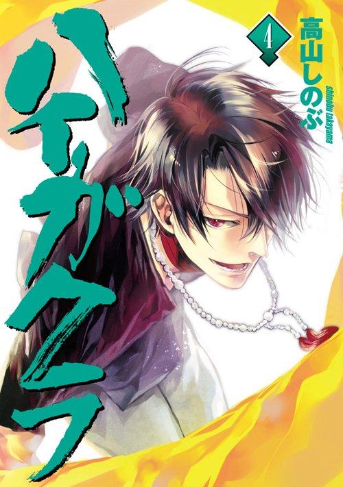 Haigakura 04 ichijinsha