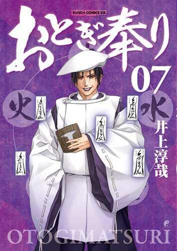 Otogi matsuri shinchosha edition 07 shinchosha