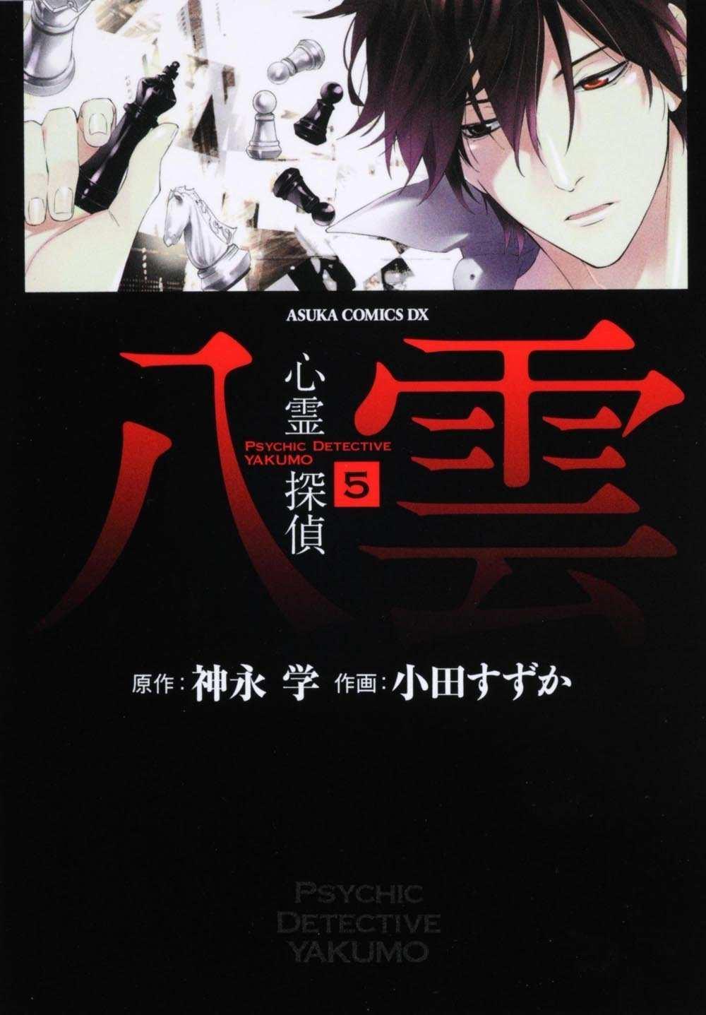Shinrei Tantei Yakumo 5 kadokawa