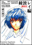 Evangelion - Ayanami Rei Hen, by Oiwadou [English]